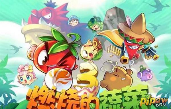 燃烧的蔬菜3V1.4.4 苹果版