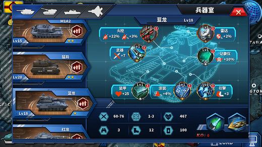 将军的荣耀2V1.3.1 苹果版