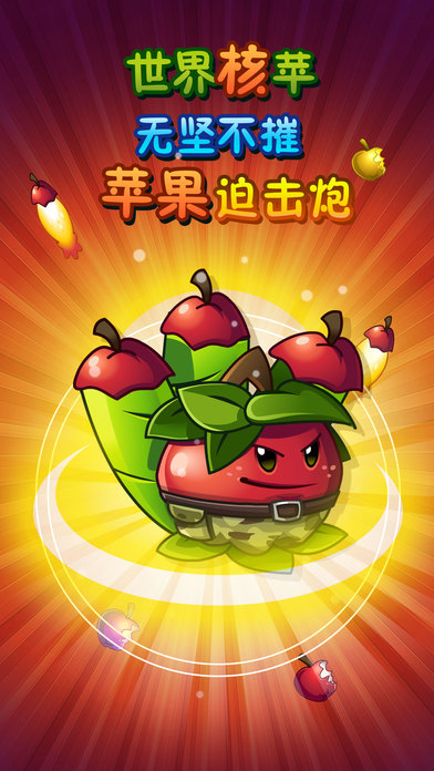 植物大战僵尸2V2.0.0 苹果版