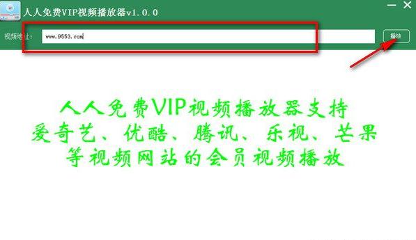 人人免费VIP视频播放器V6.0.0 官方版