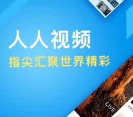 人人视频安卓版下载_人人视频下载_人人视频手机APPV3.5.4安卓版下载