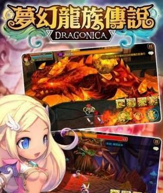 梦幻龙族传说V2.0.4 手机版