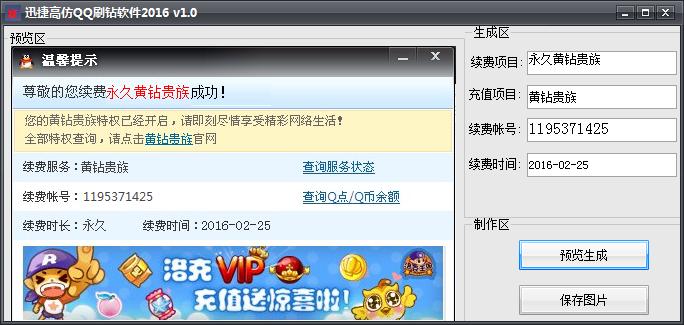 2017高仿免费QQ刷钻V1.0 安卓最新版
