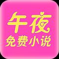 午夜免费小说安卓版_午夜免费小说手机APPV1.5.01.22056安卓版下载