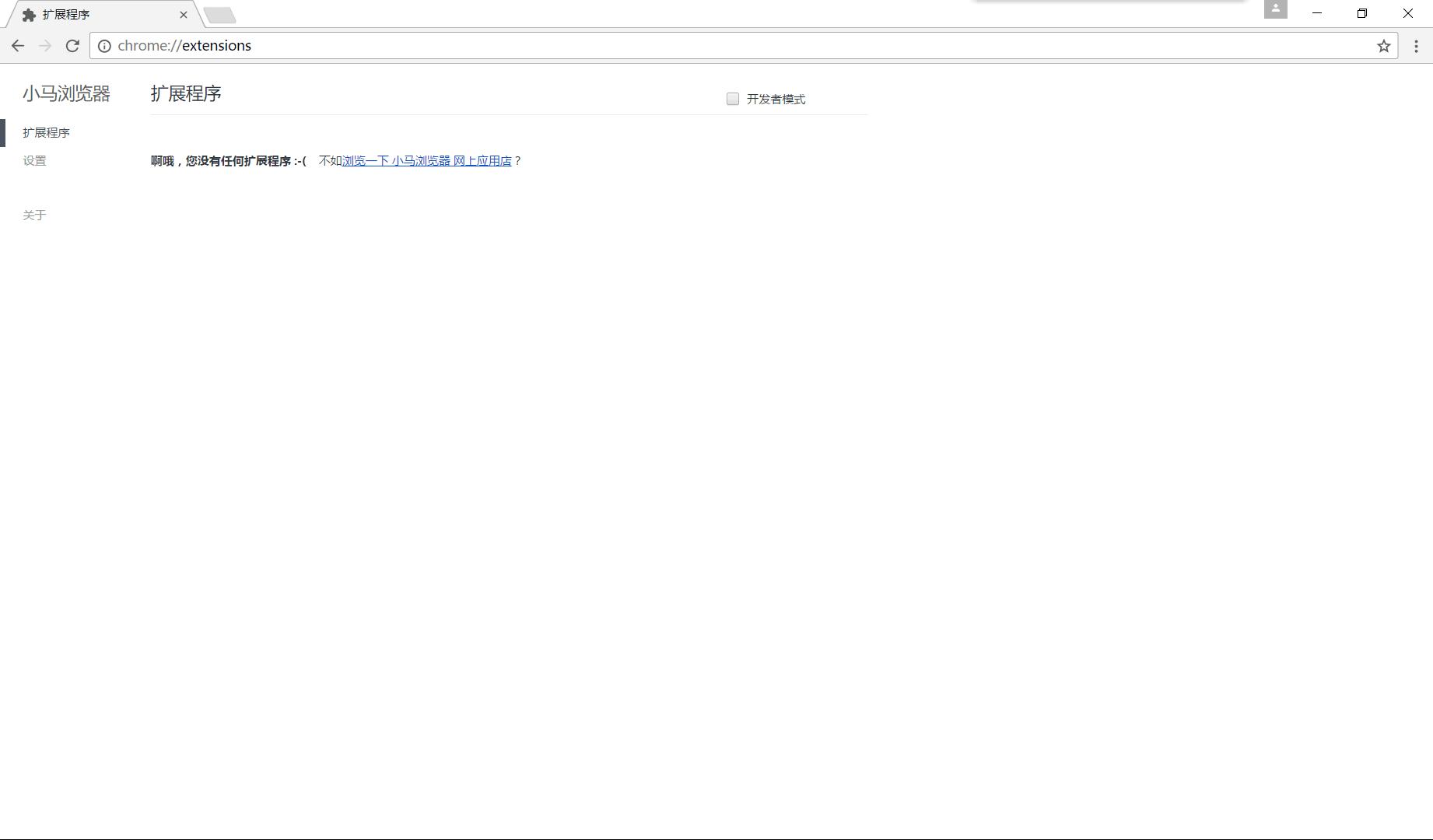 小马浏览器V55.1.0.0 电脑版