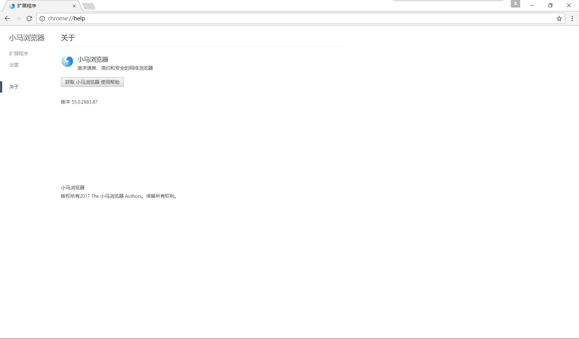 小马浏览器最新电脑版V55.5.0.0 电脑版