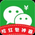 微信全自动抢红包神器 V1.5.9 最新免费版