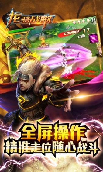 龙骑战歌V1.0.5 苹果版