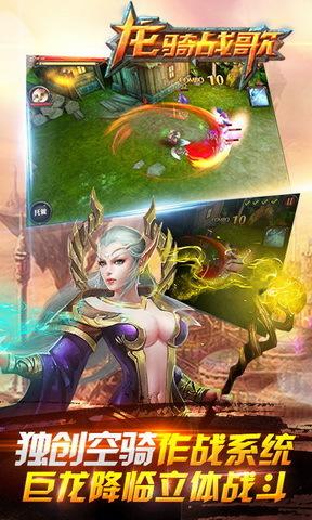 龙骑战歌V1.2.6 安卓版