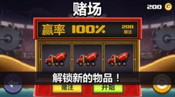 撞头赛车V1.0.1 中文破解版