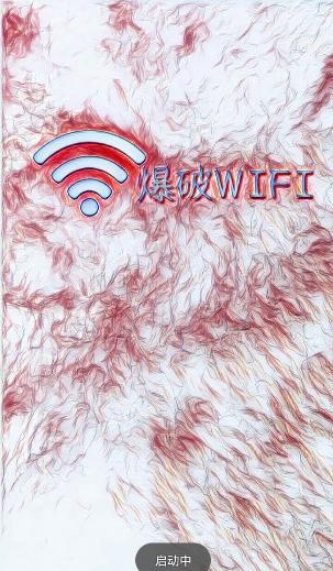 爆破WIFIV1.0 官方iphone版