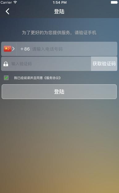 途帮出行V4.3.1 iphone版