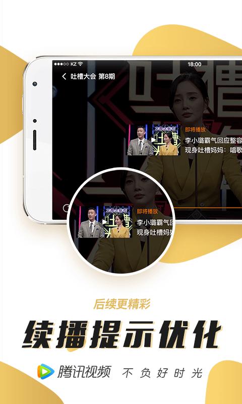 腾讯视频VIP破解版永久免费版V1.0 iPhone版