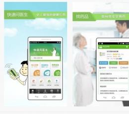 快速问医生安卓版_快速问医生手机V8.1.4安卓版下载
