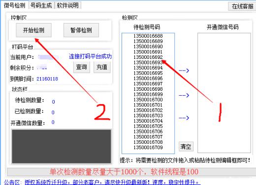 奥易微信检测软件