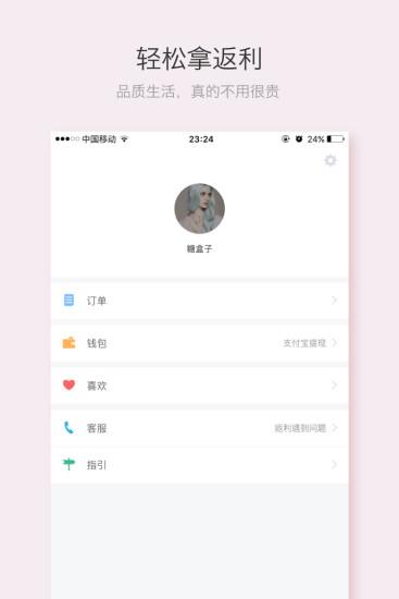 白盒子V2.0.1 iPhone版