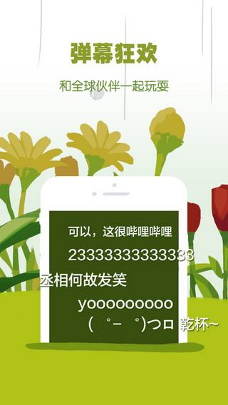 哔哩哔哩弹幕网V5.0.1 安卓版