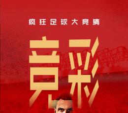竞彩足球彩票下载_竞彩足球彩票手机版下载_竞彩足球彩票安卓版下载