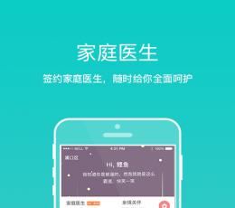 家庭医生居民版 V1.2.3.5 安卓版