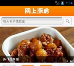 eCook网上厨房 V13.2.4 安卓版