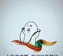 黄鳝我们走表情包