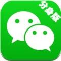 微信分身安卓版 V3.0.4114 安卓版