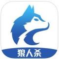 竞技狼人杀 V1.0.0 安卓版