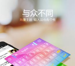 GO输入法 V3.11 安卓版