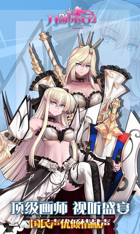 刀剑少女2变态版V1.0.0 BT版