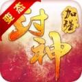 寻秦2封神变态版 V1.0.1 BT版