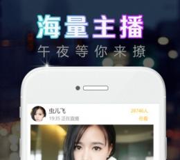 黄鳝视频 V1.0 安卓版