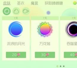 球球大作战棒棒糖龙蛋作弊器 V1.0 安卓版