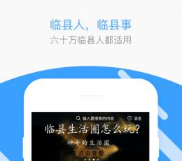 临县生活圈 V1.33.170327 安卓版