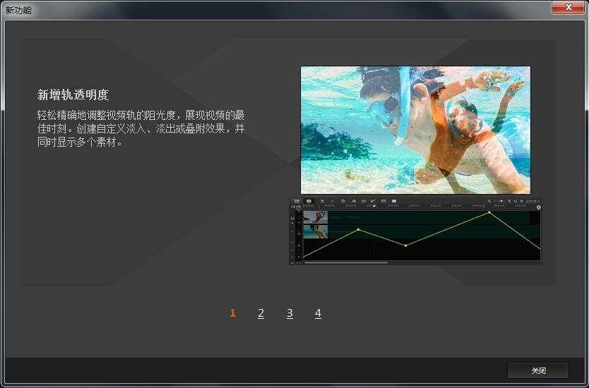 会声会影X10V10.0.0.137 电脑版