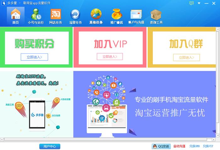 多多量-淘宝app流量互刷软件V4.31 官方版