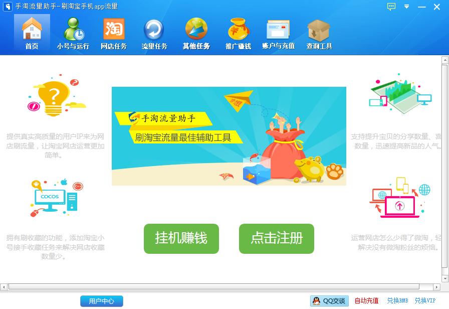 手淘流量助手刷淘宝手机app流量V3.0.4 PC版