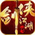 剑侠江湖 V1.0 安卓版