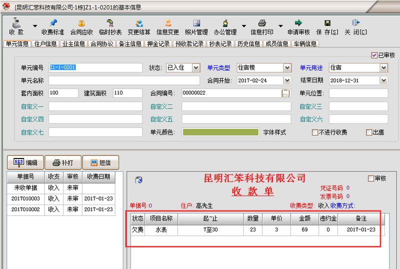 物管王物业管理软件V10.195 电脑版