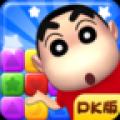 蜡笔小新消星星PK版安卓版
