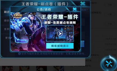 王者荣耀0元刷点券软件V1.0 安卓版大图预览_