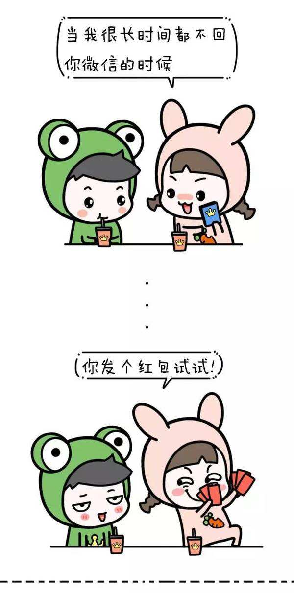 蛙哥兔姐高清水印表情包求雨无表情大图预览1_蛙哥兔姐图片