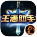 荣耀助手for王者荣耀 V1.6.5 iPhone版