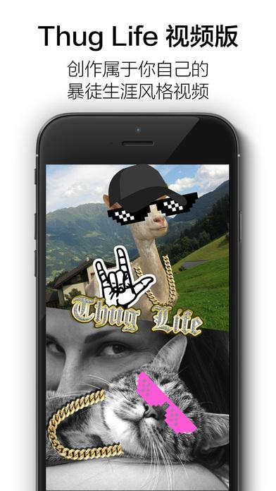 暴徒生活V1.0.0 iPhone版