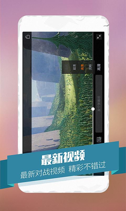 多玩盒子for王者荣耀V1.0.0 安卓版