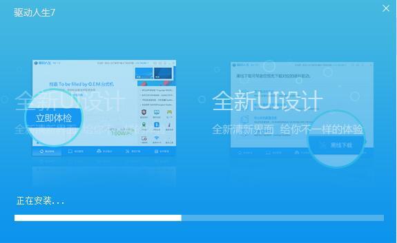 驱动人生7V7.0.11.22 官方版