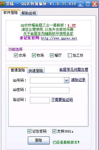 qq农场牧场餐厅三合一V1.466 官网最新版