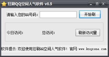 QQ空间刷人气软件V1.2 最新版
