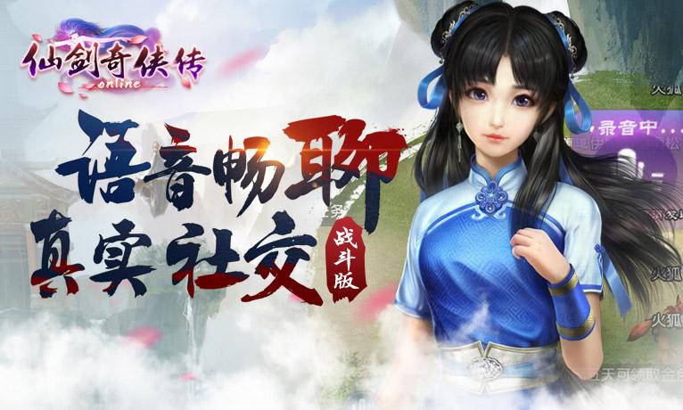 仙剑奇侠传onlineV1.0.705 安卓版