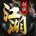 剑侠江湖安卓版