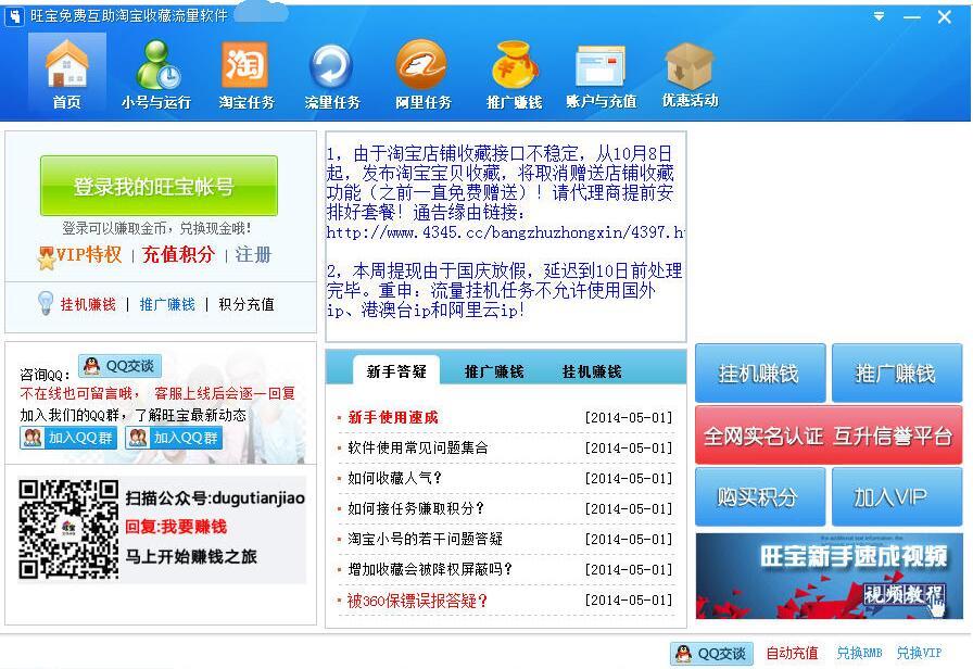 旺宝淘宝互刷收藏软件V3.9.7 PC版